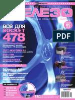 Железо №02 (02) 2004