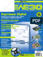 Albatron K8X250GB Pro Realtek Audio Drivers for Windows Download