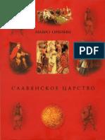 Мавро Орбини - Славянское Царство (Москва, 2010)-obradjen