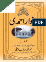 Anwaar e Ahmadi by Sheikh ul Islam Allama Anwaar ullah Haidar Abadi