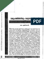 Samudayam, Aby's Vinjanakairali Article