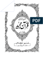 Quran Word By Word Urdu Translation Para28pdf