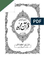 Quran Word by word Urdu Translation Para01