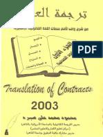 كتاب ترجمة العقود مع شرح واف لأهم سمات اللغة القانونية  الانجليزية Prof. Sabra Book