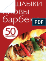 50 рецептов. Шашлыки, пловы, барбекю