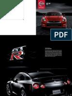 Nissan GTR 2014
