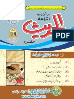 AL HADITh-114