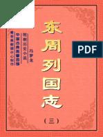 東周列國志 三