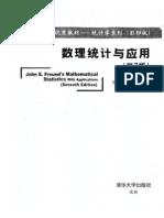John E. Freund's Mathematical Statistics With Applications 7th Ed