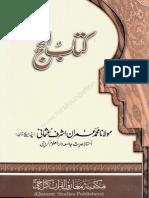 Kitab-ul-Hajj by Mufti Imran Usmani