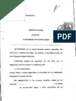 Απόφαση σταθμός δευτεροβάθμιου δικαστηρίου για τη ρύθμιση οφειλών υπερχρεωμένου δανειολήπτη (Μ.Πρ. Χανίων)