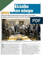 Η εικόνα της Ελλάδας μέσα από τα μάτια των ξένων πρεσβευτών