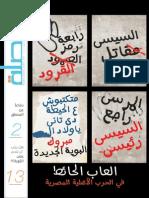 """العدد الثامن من جريدة وصلة """"الاصدار الثاني"""""""
