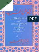 00492 Fuyooz Ul Haramain Urdu