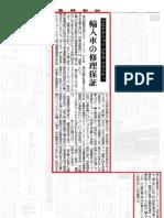 2007年10月08日 PPW取材記事