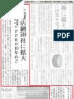 2007.10.19 PPW取材記事記事