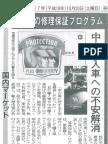 2007.10.20 PPW取材記事