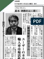 2007.11.13  鈴木社長取材記事
