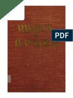 Knjiga o Drazi sv1 1941-1943 Radoje Knezevic
