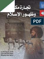 تجارة مكة وظهور الاسلام