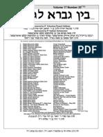 bglg-73-20-tetzaveh-5773