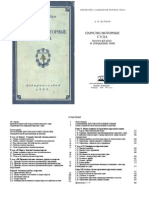 А. И. Цурбан - Парусно-моторные суда