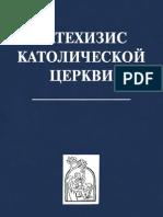 Катехизис Католической Церкви - 2002