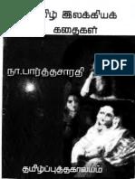 TamilIlakkiyaKathaigal Text