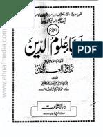 Ihya Ul Uloom Ud Deen Vol 4 by Imam Ghazali r A