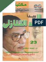 وبدأ العد التنازلى - مصطفى محمود