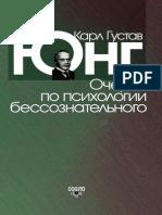 Юнг К. Г. - Очерки по психологии бессознательного (К.Г. Юнг. Сочинения)-2010