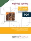 187517116-Manual-Extra-Λογιστική-Διαχείριση
