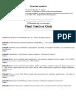 FFForever Quiz