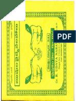 Ayurvedam Rushula Salahalu Telugu E-Book