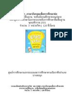 EN3 ภาษาอังกฤษ เพื่อการศึกษาต่อ