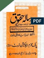 Risala-e-Huqooq _ Imam Ali Zain-ul-Abideen (as)