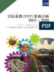 Public-Private Partnership Operational Plan 2012-2020 (Japanese)