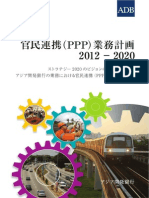 Public-Private Partnership Operational Plan 2012-2020 (Japanese)