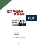 豆丁网使用常见问题帮助手册