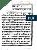 Sivotkarshamanjari of Nilakantha Dikshita With Vivarana