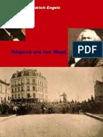 Engels-Κείμενα για τον Μάρξ