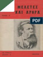 Engels-Μελέτες και Άρθρα Τεύχος Α΄