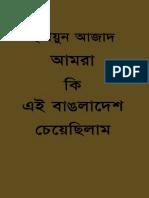 Amra Ki Ei Bangladesh Cheyechilam Humayun Azad Amarboi.com