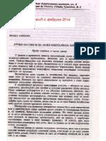 Franjo Barisic, Grcki Natpisi Na Monumentalnom Zivopisu, ZRVI X (1967) 47-58.