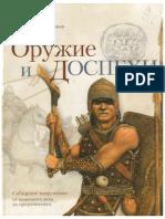 А.И.СОЛОВЬЕВ - ОРУЖИЕ И ДОСПЕХИ