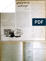 Ferdowsi Articles PJ Picks