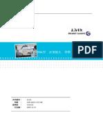 WCDMA双载波无线参数设计和优化专题