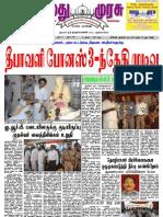 Namathumurasu 1-10-2009