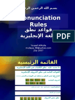 Pronunciation Rules قواعد نطق اللغة الانكليزية 2009
