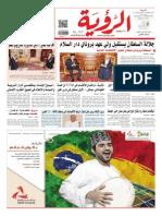 Alroya Newspaper 05-02-2014